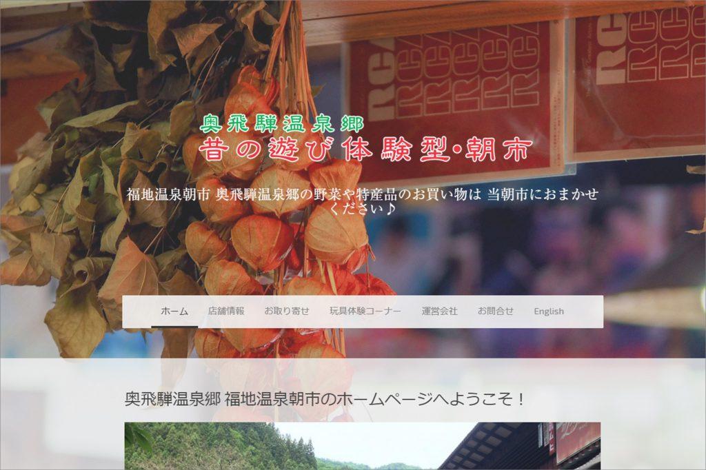 ホームページ制作実績4:有限会社宝商亊 福地温泉朝市(岐阜県高山市)