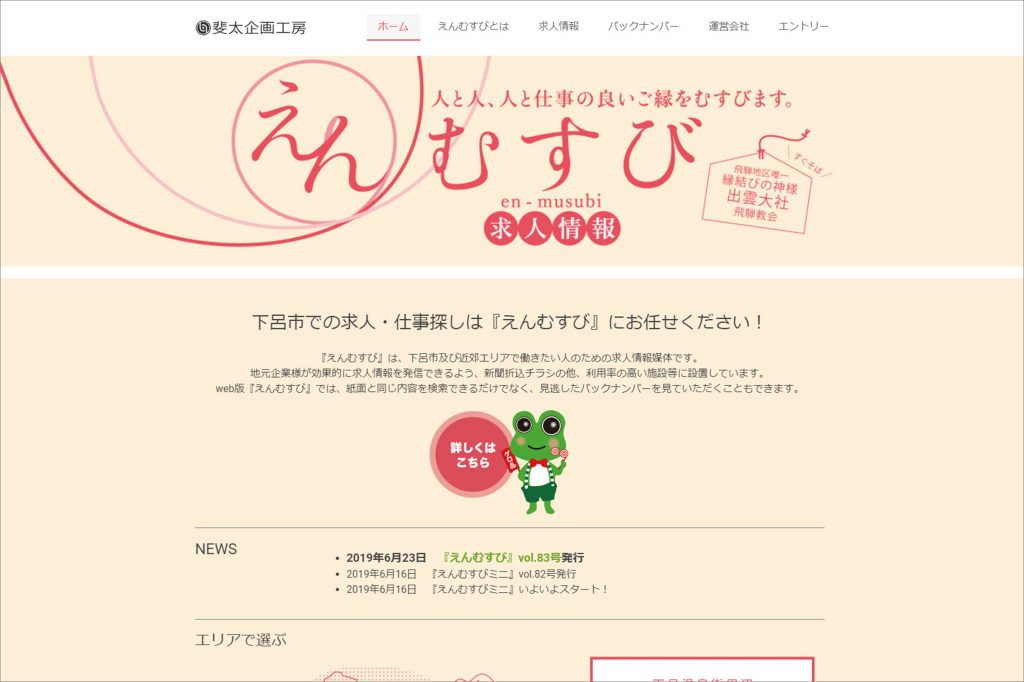 ホームページ制作実績5:有限会社斐太企画工房 えんむすび(岐阜県下呂市)
