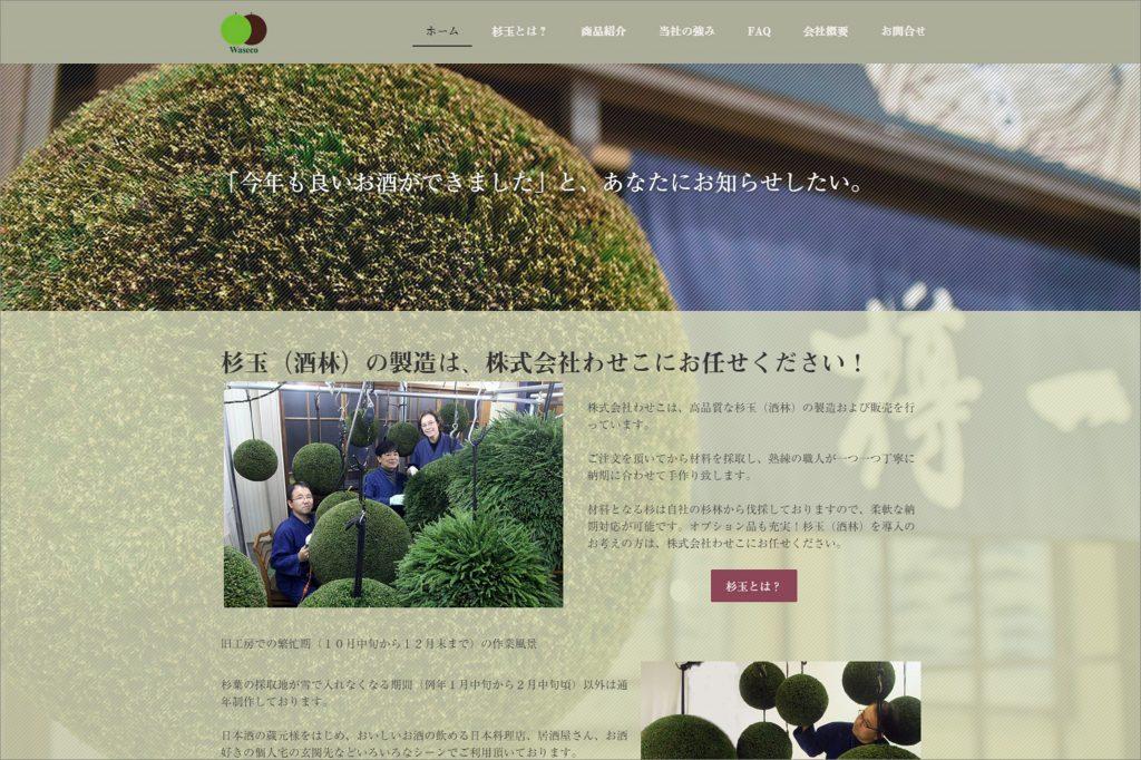 ホームページ制作実績6:株式会社わせこ(岐阜市)