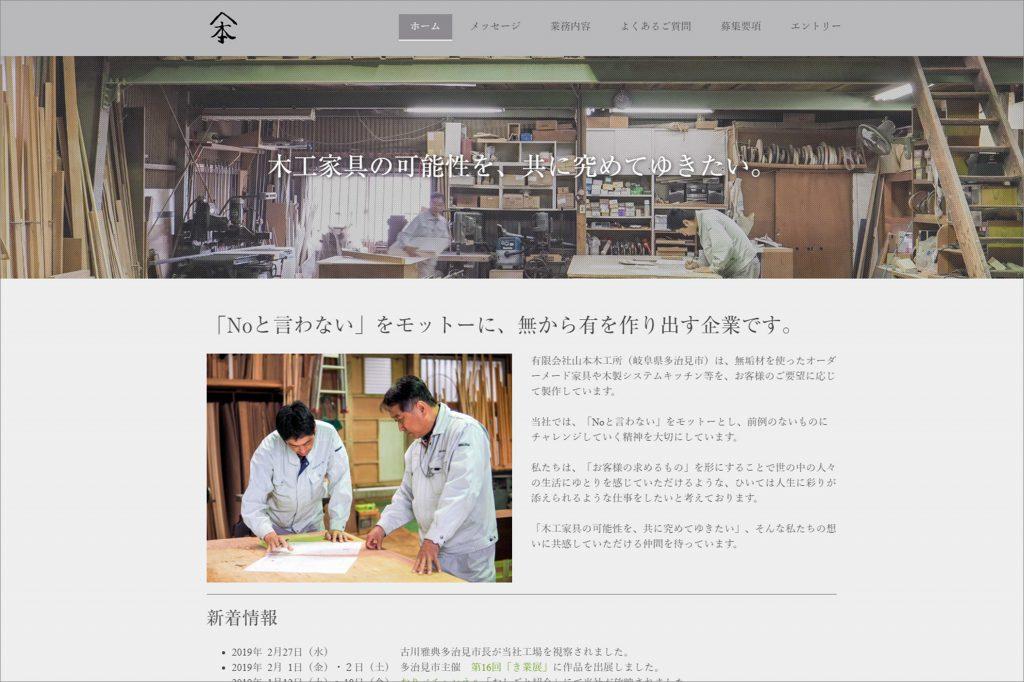 ホームページ制作実績3:有限会社山本木工所(岐阜県多治見市)